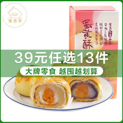 【39元任選13件】集香草紅豆味蛋黃酥110g 麻薯雪媚娘網紅零食糕點點心
