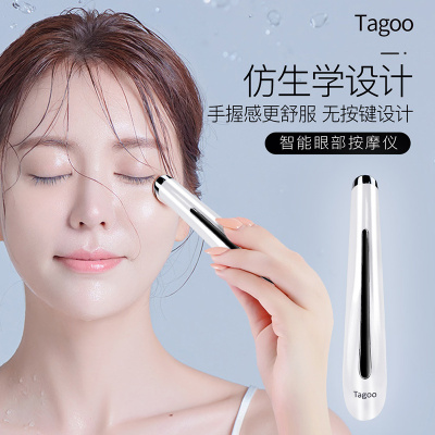嘆歌(Tagoo)眼部按摩儀導入眼霜淡化黑眼圈儀器美眼護眼儀眼睛按摩器