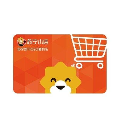 【蘇寧卡】蘇寧小店禮品卡(電子卡)