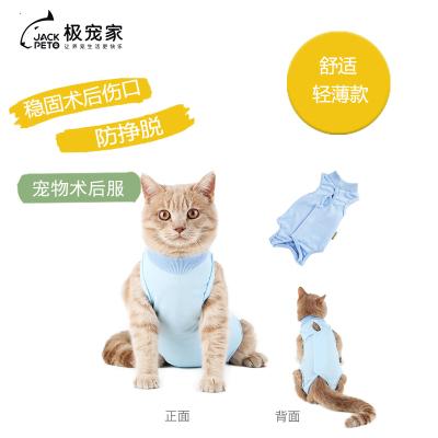 貓咪手術服絕育服斷奶服術后服防舔夏天寵物貓狗薄款衣服舒適防脫
