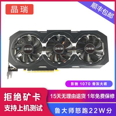 【二手95新】影驰 GTX1070 8G台式机电脑显卡 吃鸡LOL逆水寒游戏 影驰 1070