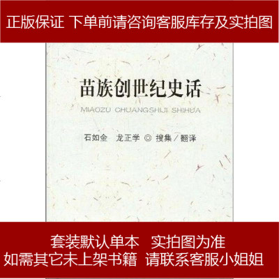 苗族创世纪史话 文日焕 等 民族出版社 9787105079070