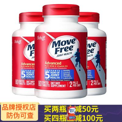 三瓶裝旭福Schiff Move Free氨糖維骨力美國進口維生素d3骨膠原蛋白促吸收補鈣片中老年人關節靈防骨質疏松藍瓶