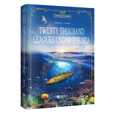 海底兩萬里 Twenty Thousand Leagues Under the Sea 全英文版 世界經典文學...