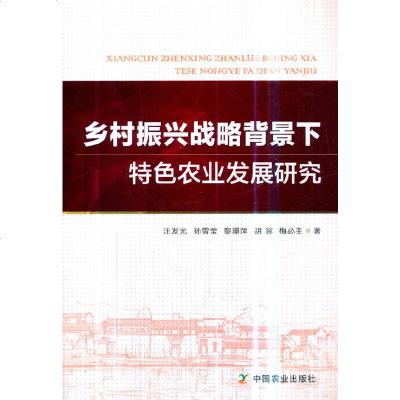 1005乡村振兴战略背景下特色农业发展研究