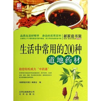 正版 生活中常用的200种道地药材/新家庭书架 新家庭书架编委会 北京出版集团 9787200101096 书籍