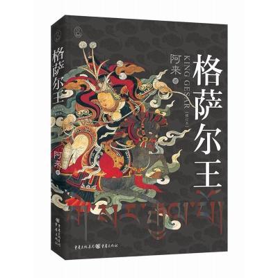 格薩爾王  一部讓你讀懂西藏人眼神的小說 修訂本 阿來重述藏族神話史詩 23屆優秀圖書評選一等獎 阿來 著 著作 文學