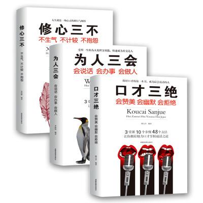 3本 口才三绝正版 为人三会 套装修心三不 如何提升说话技巧的学会沟通口才训练提高情商高就是会说话与人书籍全套聊天术