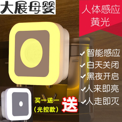 小夜燈插電LED光控人體感應燈起夜遙控節能臥室床頭燈嬰兒喂奶燈 人體感應款-黃光(送同款光控小夜燈)