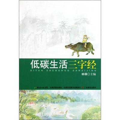 低碳生活三字經*雄廣*教育出版社9787540682613