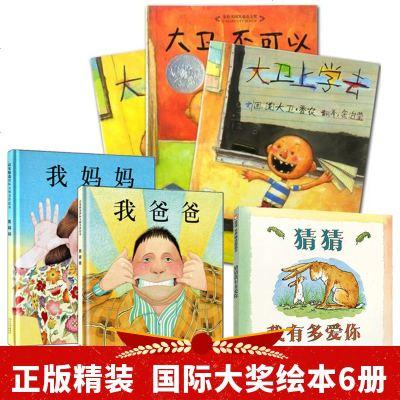 硬殼精裝6冊猜猜我有多愛你我爸爸我媽媽大衛不可以系列全套0-1-2-3-4-6-8周歲繪本兒童故事書早教親子幼兒園寶