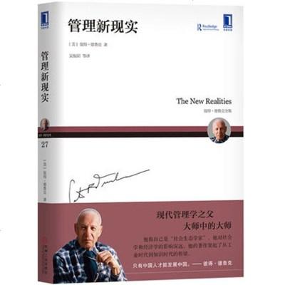 正版 管理新現實彼得·德魯克全集新版現代管理學之父作品企業管理通過管理實現組織目標非營利組織使命績效到策略 管理學教