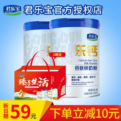 君乐宝 (JUNLEBAO) 成人粉乐钙钙铁锌中老年营养奶粉800g