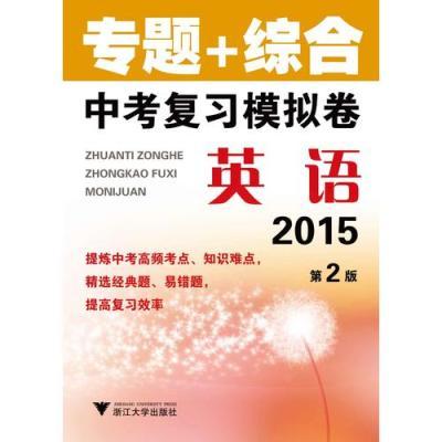專題+綜合  中考復習模擬卷(英語)第2版