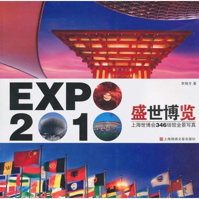盛世博覽:2010年上海世博會346場館全景寫真9787545207675上海錦繡文章出版社