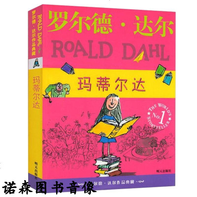 經典 書籍瑪蒂爾達正版羅爾德達爾的作品典藏6-7-8-9-10-12歲兒童文學讀物三四年級小學生必讀課外書非注音五