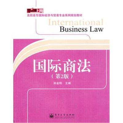 全新正版 商法(第2版)