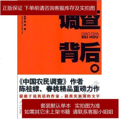 調查背后 陳桂棣 春桃 武漢出版社 9787543045897