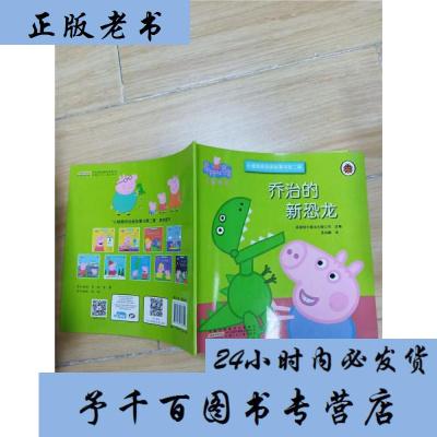 【正版老书】小猪佩奇动画故事书 第二辑 乔治的新恐龙