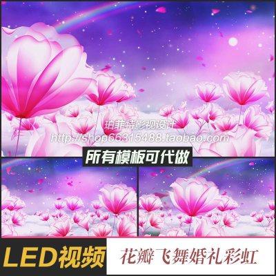 大气喜庆花朵歌舞紫色水彩花花瓣飞舞婚礼彩虹led高清视频素材