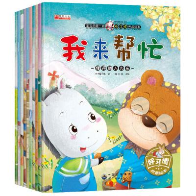 全10冊寶寶的好習慣養成繪本 繪本 兒童 3-6周歲圖書 早教啟蒙讀物 0-7歲幼兒寶寶睡 I