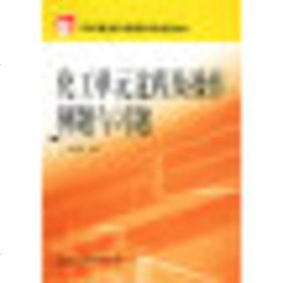 1001化工單元過程及操作例題與習題