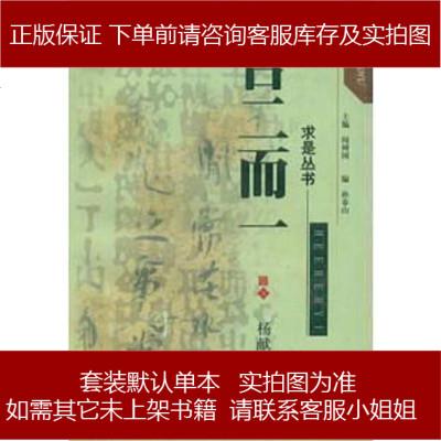 合而 杨献珍 重庆出版 9787536654945