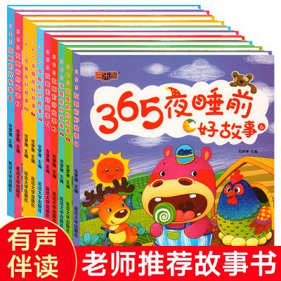 全套10冊365夜睡前好故事 兒童故事書0-2-3-6歲寶寶幼兒益智早教繪本小學生一年級課外必讀閱讀童話故事書
