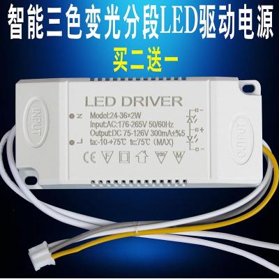 led吸顶灯电源恒流驱动器三色分段控制水晶整流器双色变光变压器 四色分段方形(18-36X2)