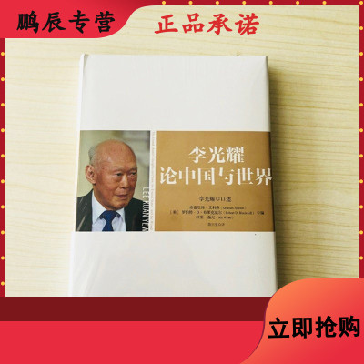 李光耀论中国与世界李光耀口述 [美]格雷厄姆.艾利森罗伯特