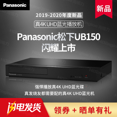 Panasonic松下DP-UB150GK 4K藍光播放機UHD藍光DVD影碟機4K播放機藍光HDR