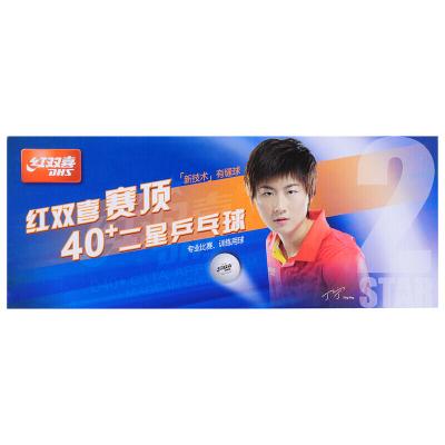 紅雙喜(DHS)乒乓球二星球(國內比賽/訓練)其他賽頂二星10只裝ABS新材料2星40+ 白色乒乓球