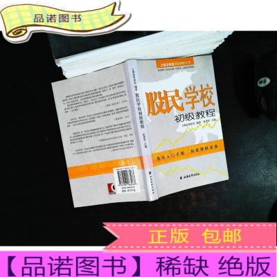 正版九成新股民學校初級教程:上海證券報投資理財叢書