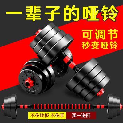 哑铃男士健身器材家用一对10/20/30/40公斤可调节环保锻炼杠铃减肥运动亚玲套装