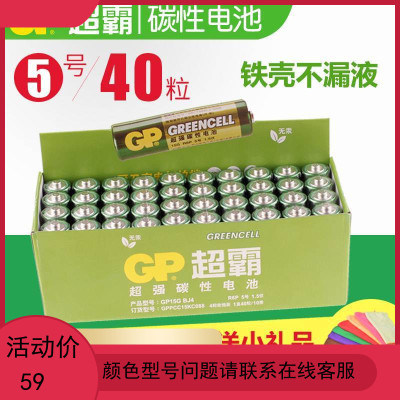碳性5号干电池40节五号铁壳AA无汞环保儿童玩具遥控器电池