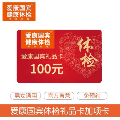 爱康国宾 100元 礼品卡加项卡 电子码发货