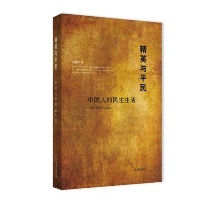 精英與平民:中國人的民主生活