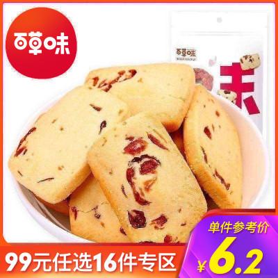 百草味 甜饼干 蔓越莓曲奇(抹茶味)100g网红美食手工饼干点心办公室零食任选