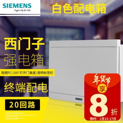 西门子(SIEMENS)配电箱家用暗装电闸盒空开断路器保护盒20回路强电布线箱