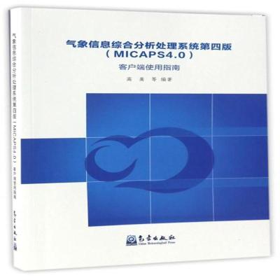 全新正版 气象信息综合分析处理系统第四版<MICAPS4 0>客户端使用指南