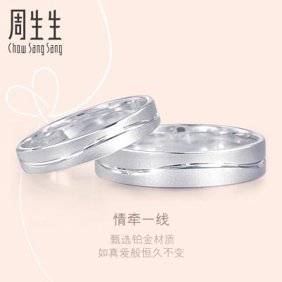 周生生(CHOW SANG SANG)Pt950结婚白金戒指铂金戒指对戒 33577R计价