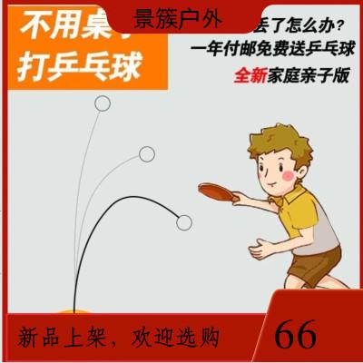 網紅成人版抖音同款乒乓球訓練器乒乓球發球機家用自助高度可調節商品有多個顏色,尺寸,規格,拍下備注規格或聯系在線客服咨
