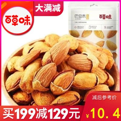 百草味 坚果 巴旦木 100g 奶油味 干果零食扁桃仁 袋装手剥巴坦木特产满减
