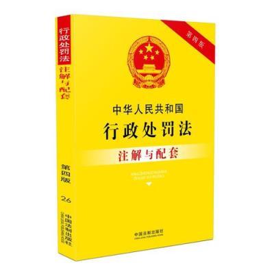 中華人民共和國行政處罰法注解與配套(第四版)
