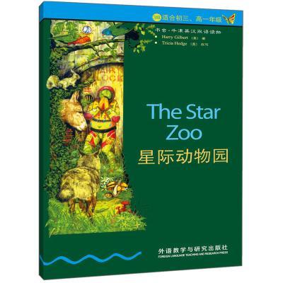 星際動物園(第3級下.適合初三.高一)(書蟲.牛津英漢雙語讀物)——家喻戶曉的英語讀物品牌,銷量超5000萬冊