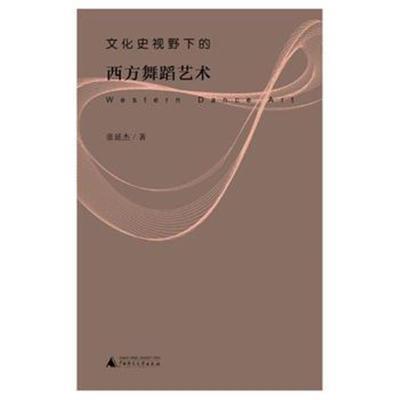 正版書籍 文化史視野下的西方舞蹈藝術 9787549584925 廣西師范大學出版社
