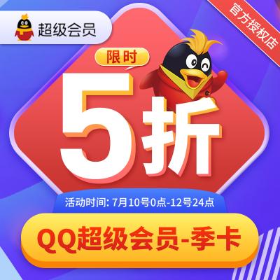 【特惠5折】騰訊QQ超級會員3個月 QQSVIP季卡 QQ超級會員三個月直充 自動充值