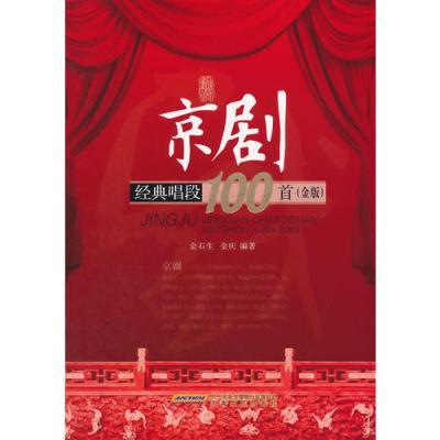 京劇經典唱段100首(金版)