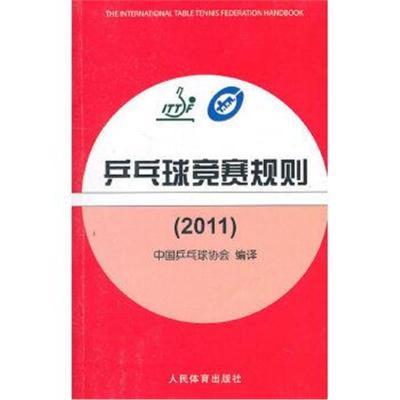 正版书籍 乒乓球竞赛规则(2011) 97875009403 人民体育出版社