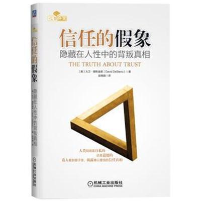 信任的假象:隐藏在人性中的背叛真相 (美)德斯迪诺,赵晓瑞 9787111474500